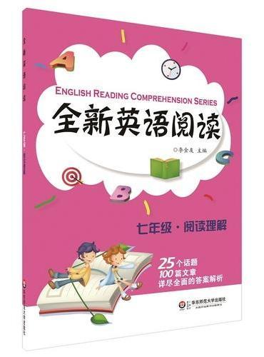 全新英语阅读:七年级·阅读理解