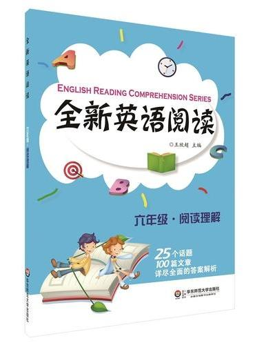 全新英语阅读:六年级·阅读理解