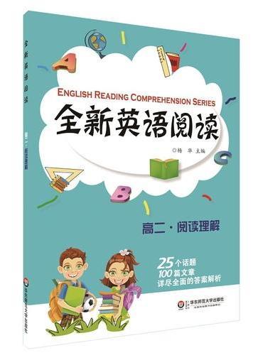 全新英语阅读:高二·阅读理解