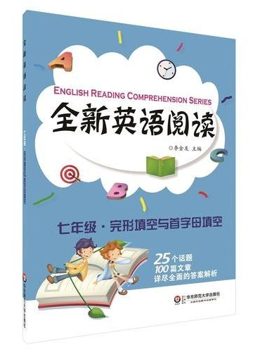 全新英语阅读:七年级·完形填空与首字母填空