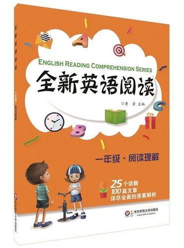 全新英语阅读:一年级·阅读理解