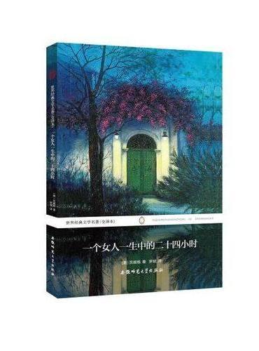 世界经典文学名著(全译本) 一个女人一生中的二十四小时