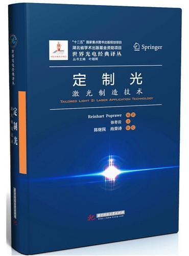 定制光:激光制造技术
