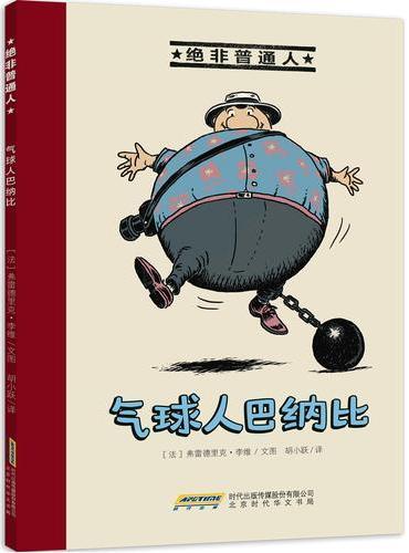 绝非普通人系列:气球人巴纳比