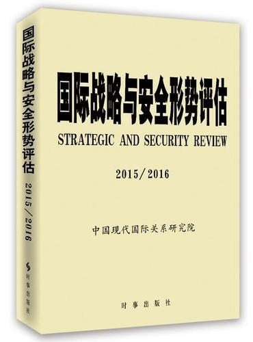 国际战略与安全形势评估(2015-2016)