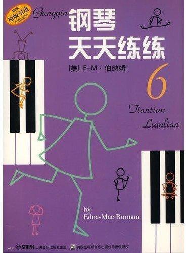 钢琴天天练练(6)(原版引进)