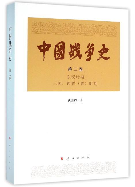 中国战争史(第二卷)