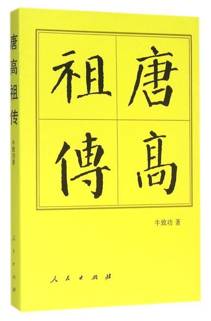 唐高祖传(平)—历代帝王传记