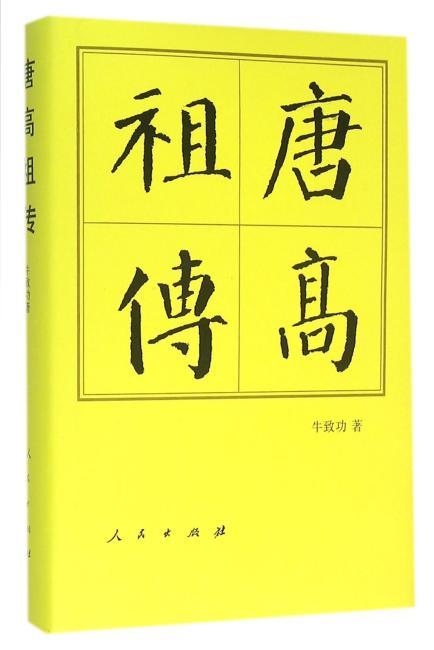 唐高祖传(精)—历代帝王传记