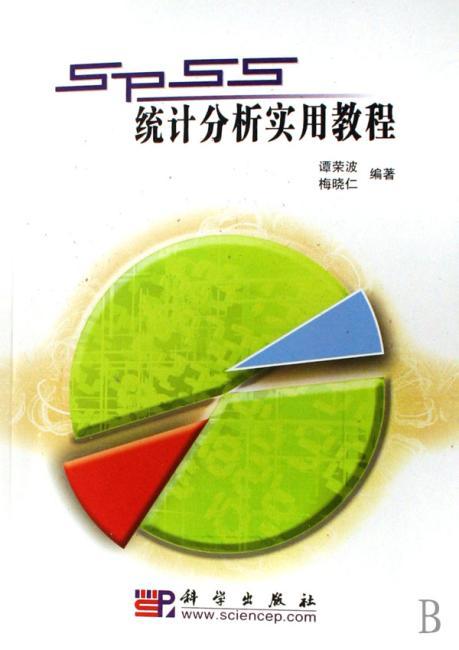 SPSS统计分析实用教程