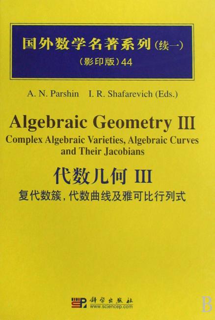 代数几何III:复代数簇,代数曲线及雅可比行列式
