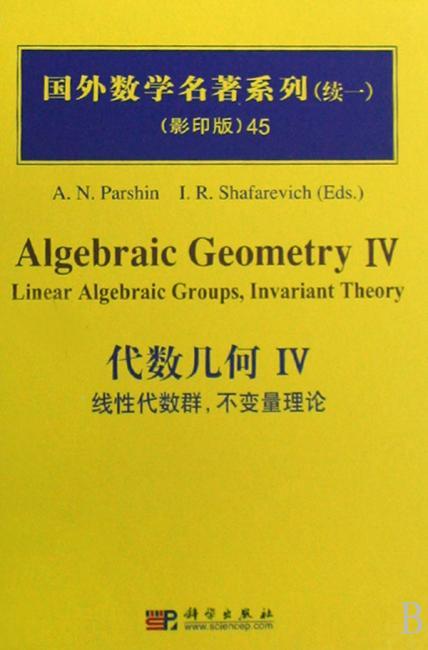 代数几何IV:线性代数群,不变量理论