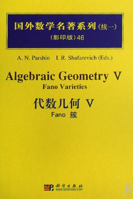 代数几何V:Fano簇