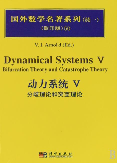 动力系统V:分歧理论和突变理论