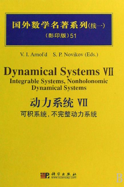 动力系统VII:可积系统,不完整动力系统