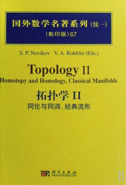 拓扑学II:同伦和同调,经典流形