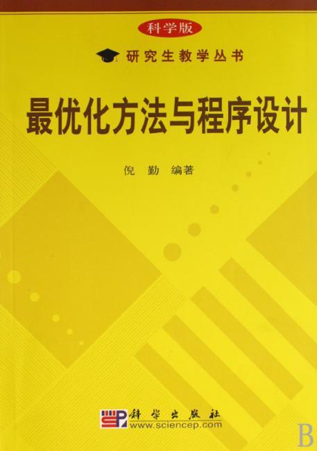 科学版研究生教学丛书:最优化方法与程序设计