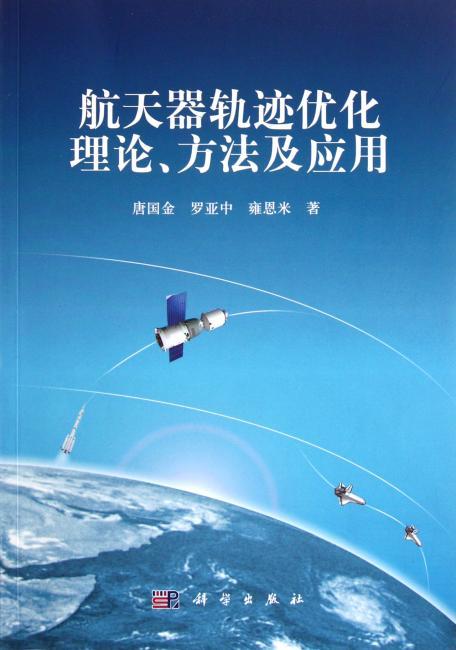 航天器轨迹优化理论方法及应用