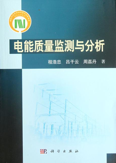 电能质量监测与分析