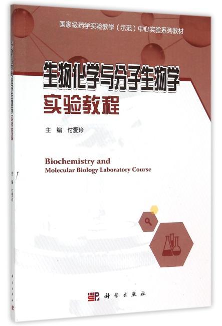 生物化学与分子生物学实验教程