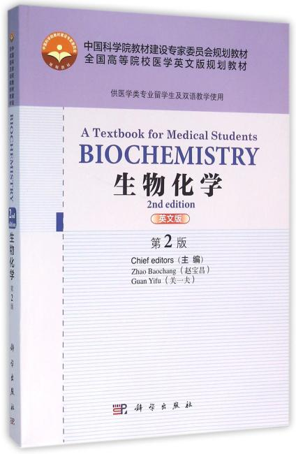 Biochemistry: A Textbook for Medical Students,2nd ed(生物化学,第2版)