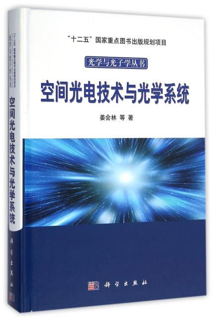 空间光电技术与光学系统