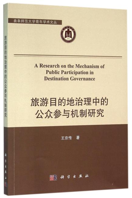 旅游目的地治理中的公众参与机制研究