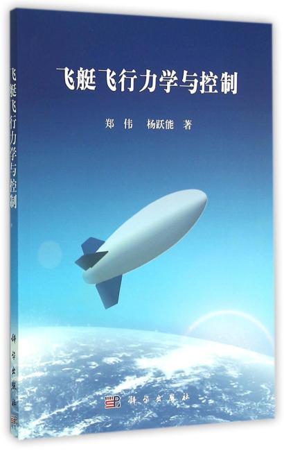 飞艇飞行力学与控制