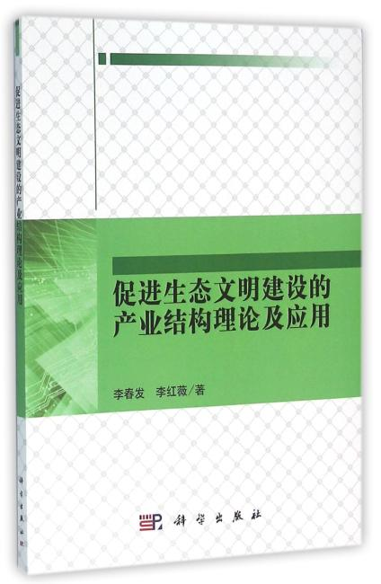促进生态文明建设的产业结构理论及应用