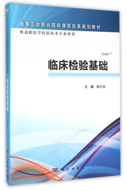 临床检验基础(高职检验)