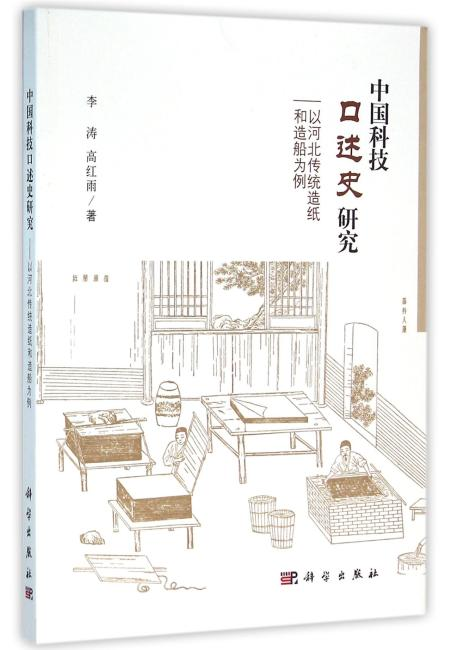 中国科技口述史研究—以河北传统造纸和造船为例