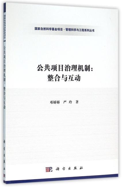 公共项目治理机制:整合与互动