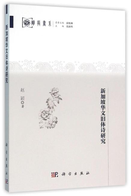 新加坡华文旧体诗研究
