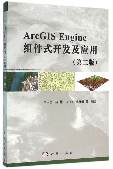 ArcGIS Engine组件式开发及应用(第二版)