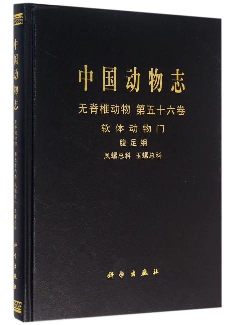 中国动物志 无脊椎动物 第五十六卷 软体动物门 腹足纲 凤螺总科 玉螺总科
