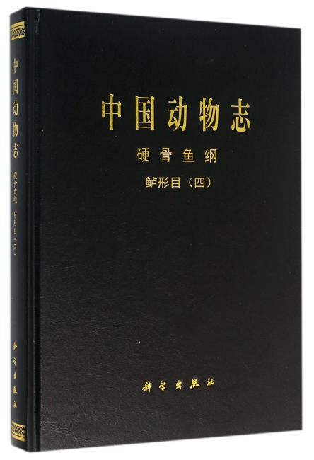 中国动物志 硬骨鱼纲 鲈形目(四)