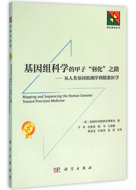 """基因组科学的甲子""""羽化""""之路-从人类基因组测序到精确医学"""