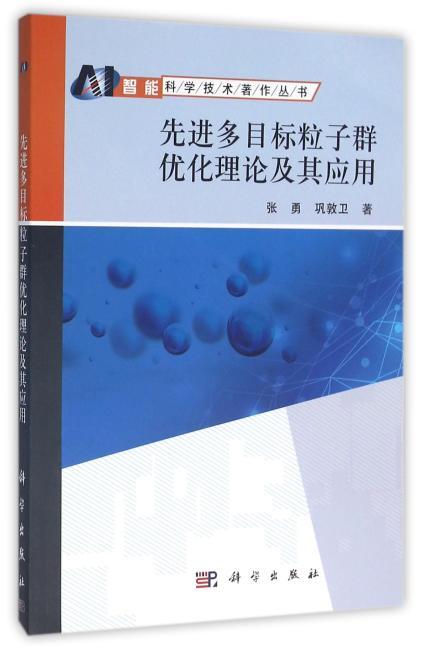 先进多目标粒子群优化理论及其应用