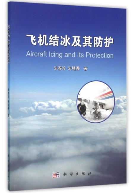 飞机结冰及其防护