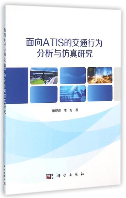 面向ATIS的交通行为分析与仿真研究