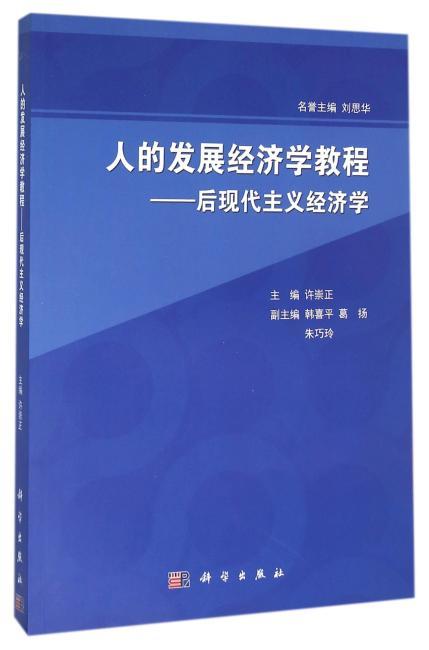 人的发展经济学教程——后现代主义经济学