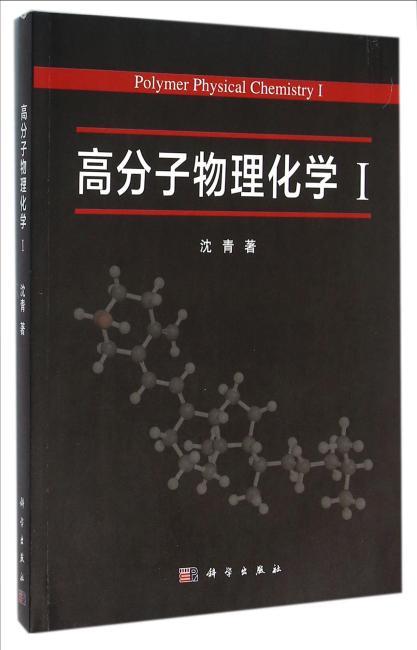 高分子物理化学