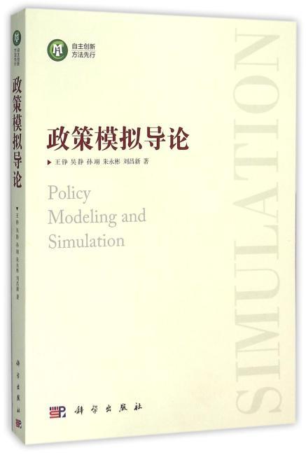 政策模拟导论