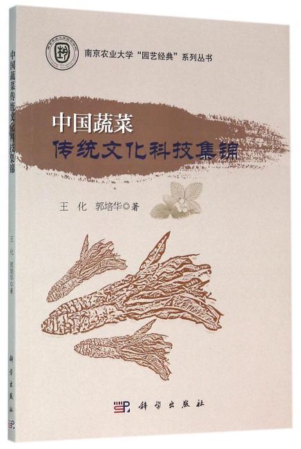 中国蔬菜传统文化科技集锦