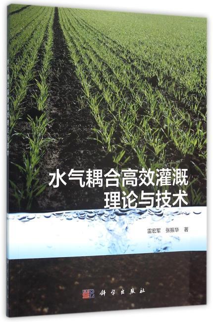 水气耦合高效灌溉原理与技术