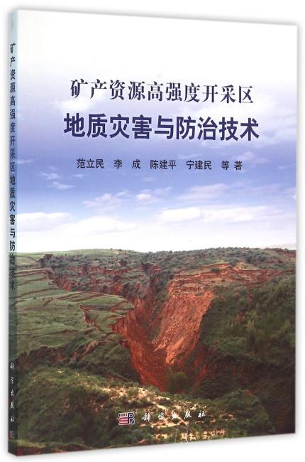 矿产资源高强度开采区地质灾害与防治技术