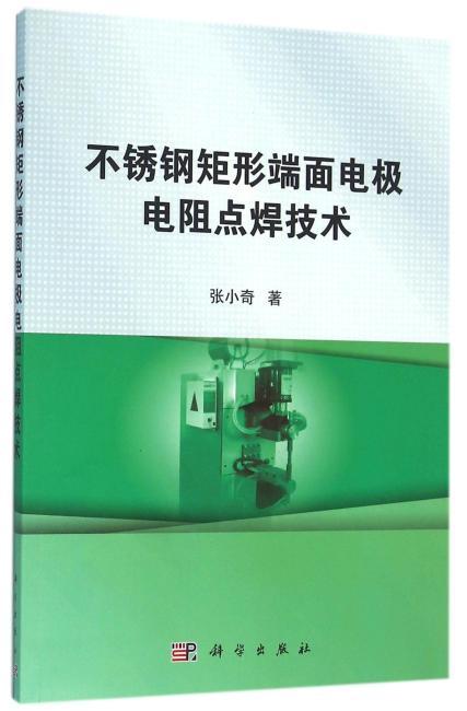 不锈钢矩形端面电极电阻点焊技术