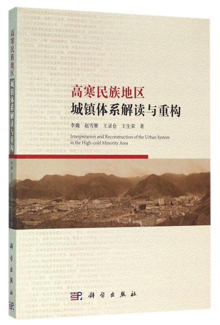 高寒民族地区城镇体系解读与重构