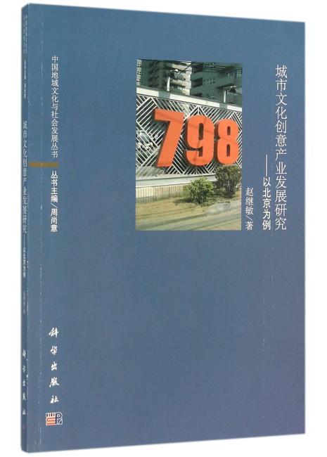 城市文化创意产业发展研究——以北京为例