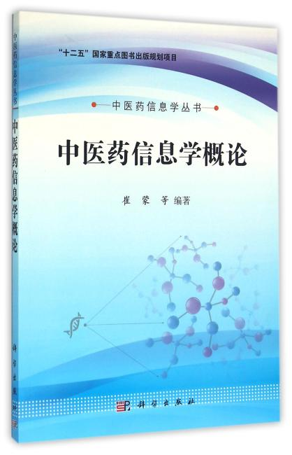 中医药信息学概论